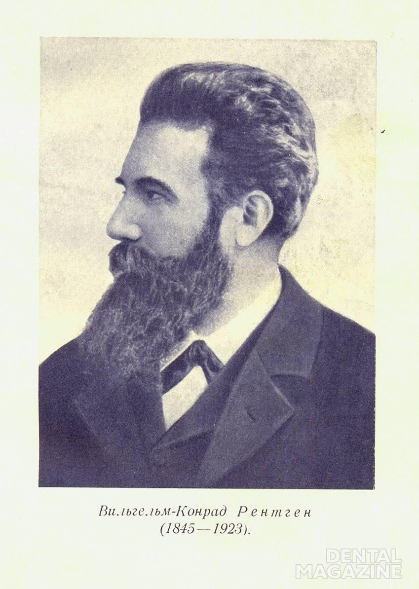 Рис. 2. Вильгельм-Конрад Рентген.