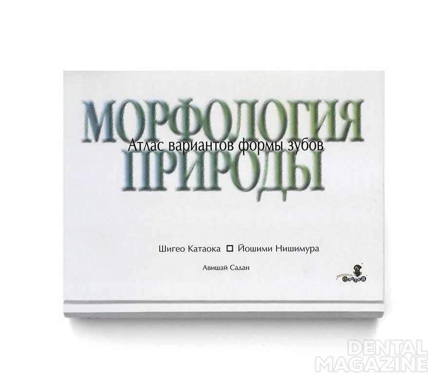 морфология природы_opt